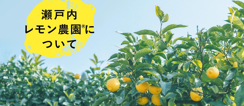 瀬戸内レモン農園®について
