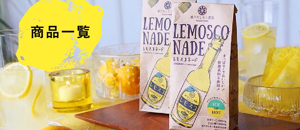 瀬戸内レモン農園 ラインナップ