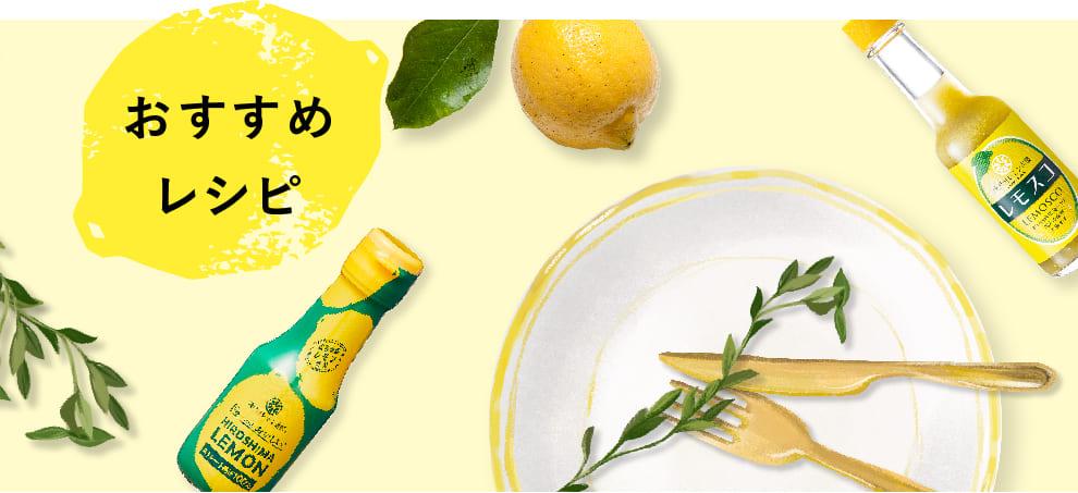 瀬戸内レモン農園 おすすめレシピ