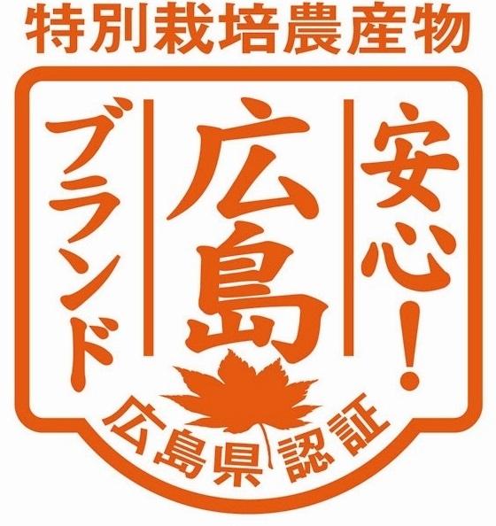 広島安心ブランド