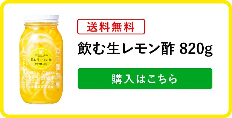 飲む生レモン酢820g画像
