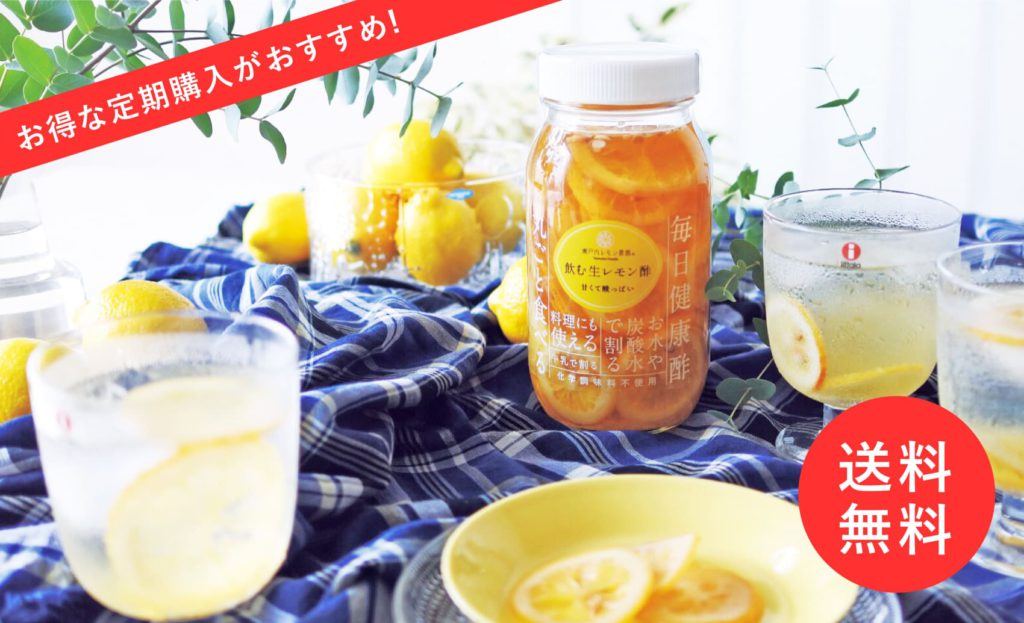 pc用飲む生レモン酢