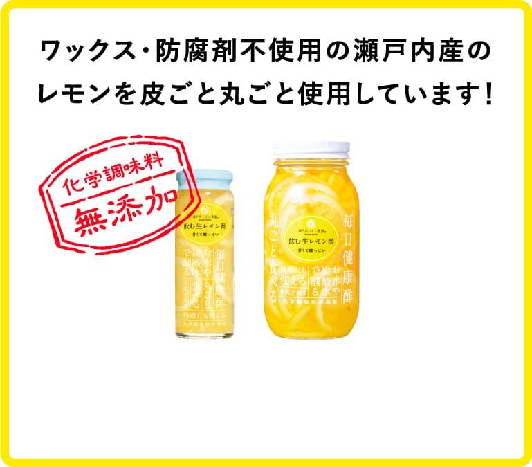 sp用飲む生レモン酢