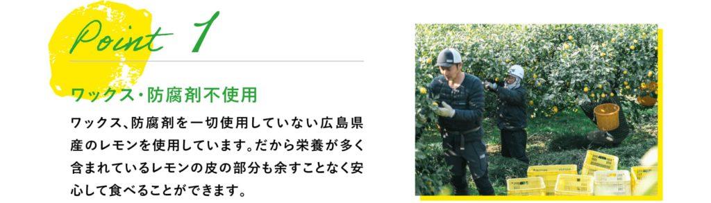 pc用レモン農園