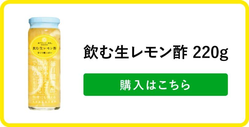飲む生レモン酢220g画像