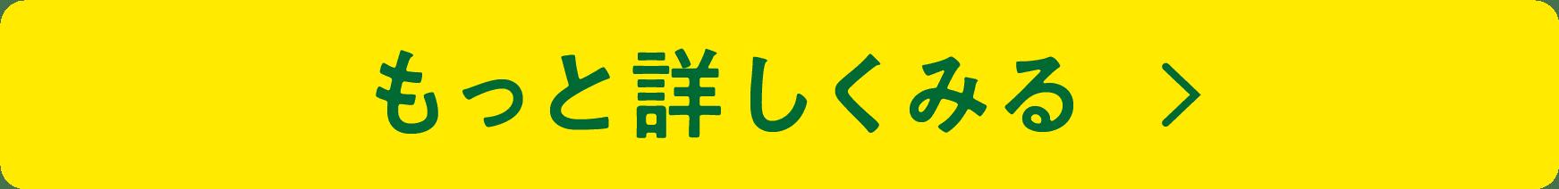毎日レモンLPボタン