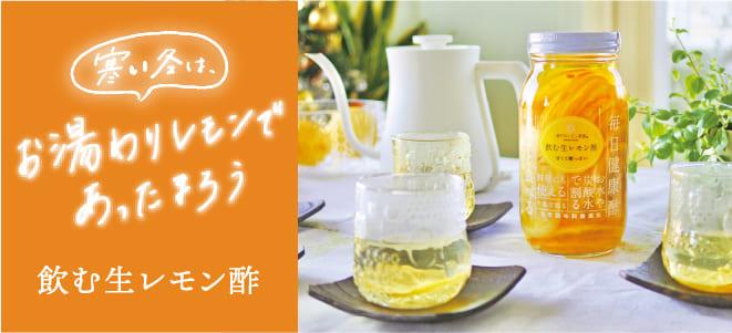 sp用飲む生レモン酢バナー
