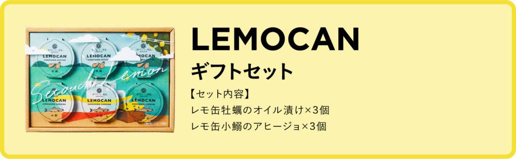 pc用レモ缶ギフト